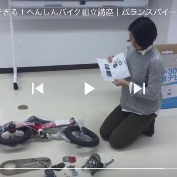 【動画】へんしんバイク バランスバイクに組立てよう|簡単!ママでもできるへんしんバイク組立講座