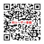 ブレイブボードユーザー登録フォーム