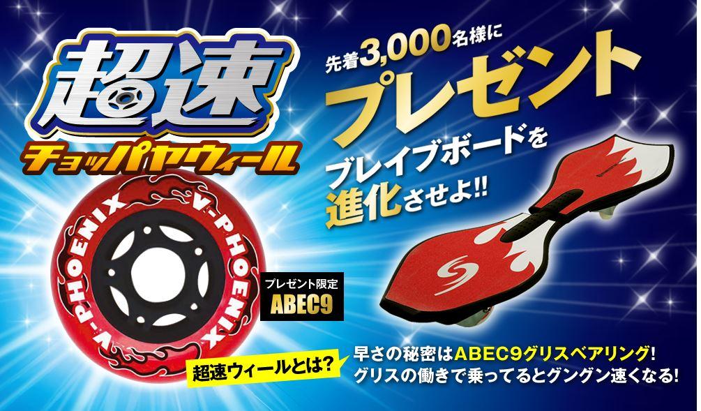 ブレイブボード超速ウィールプレゼントキャンペーン