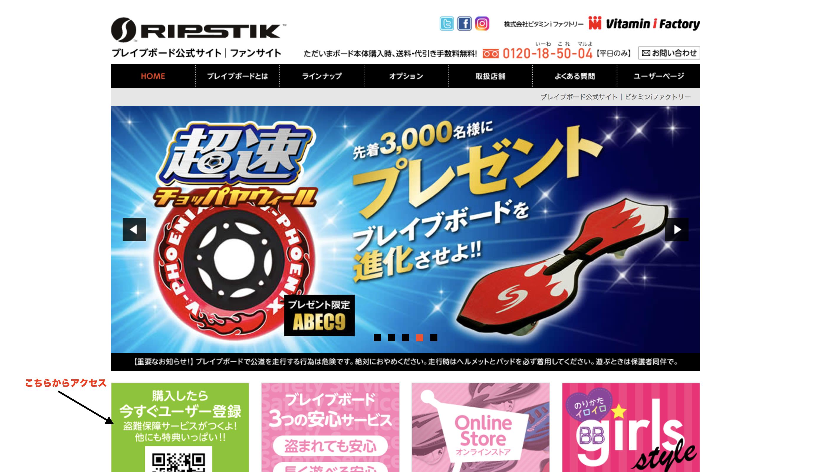 ブレイブボード公式サイト
