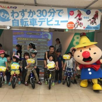 1年目で九州へ!?へんしんバイク自転車教室やってきました