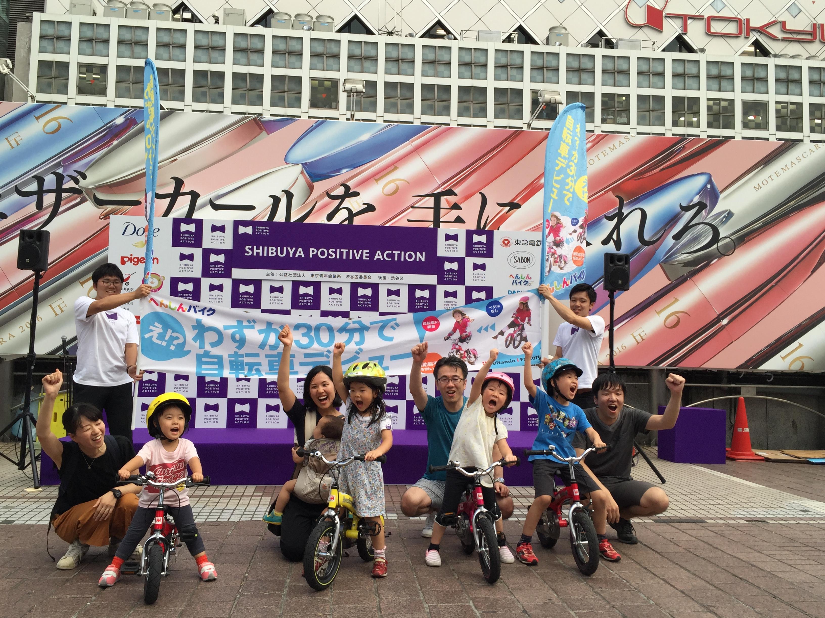 渋谷 POSITIVE ACTION2016