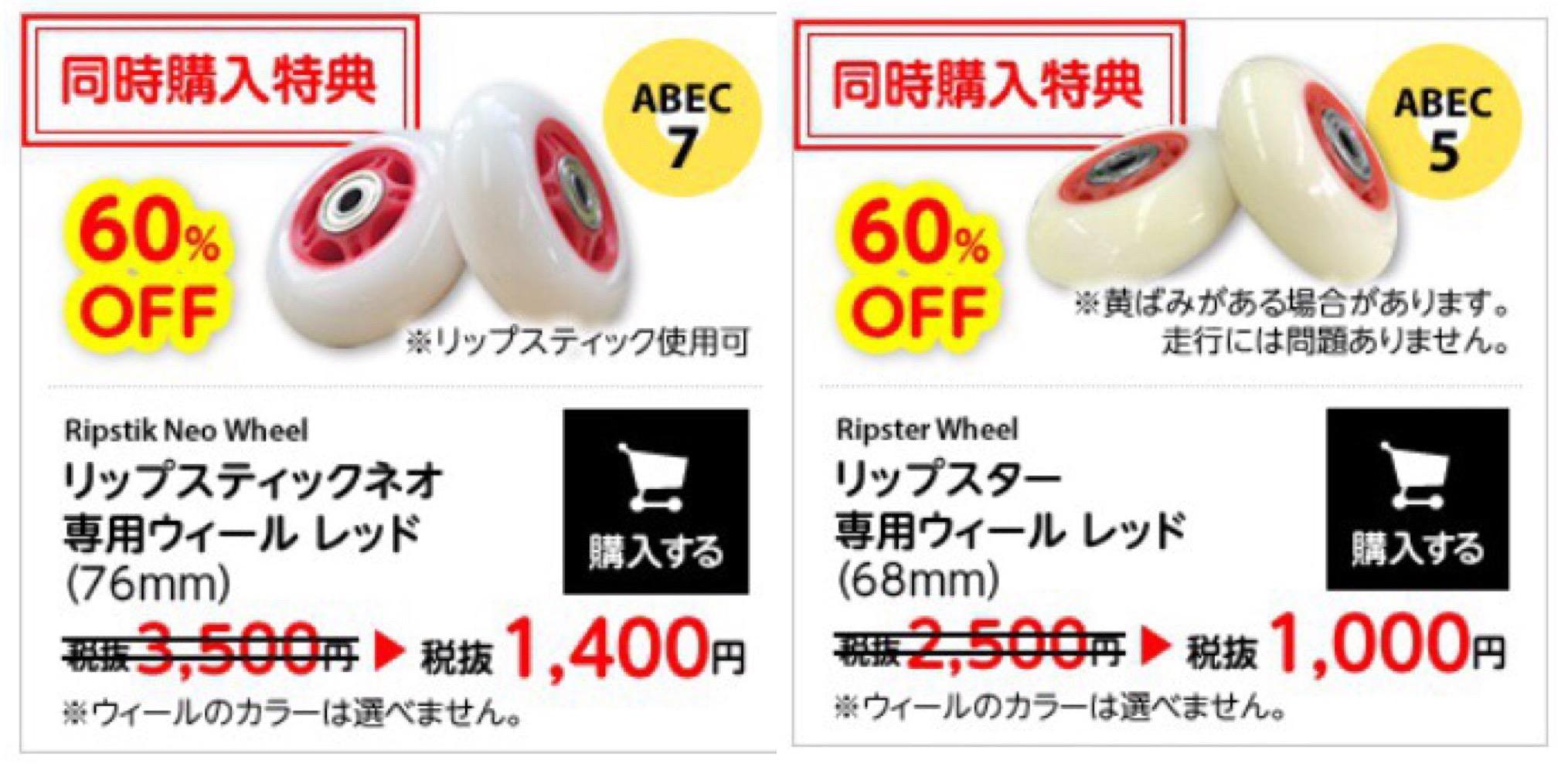 wheel sale
