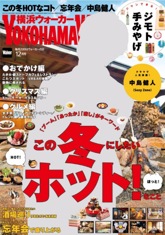 Yokohama Walker 12月号