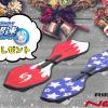 クリスマスプレゼントには親子で遊べるブレイブボードを!|リップスティックネオ