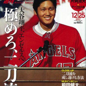 「週刊ベースボール」でリップスティックネオが体幹作りに最適と紹介!