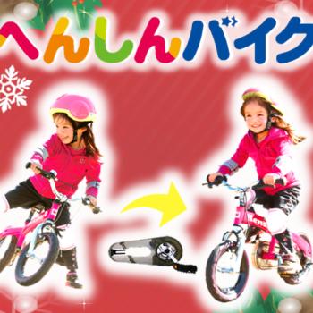 クリスマスプレゼントは決まりましたか?3歳から乗れるへんしんバイクがオススメ!
