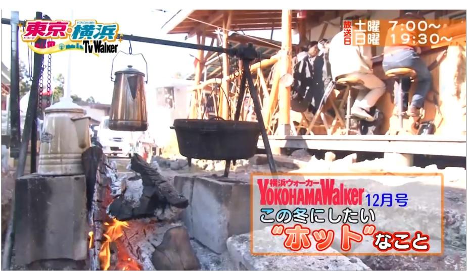 東京・横浜 TV Walker 12月号