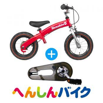 【動画】へんしんバイク 空気入れの使い方|簡単!ママでもできるへんしんバイク組立講座