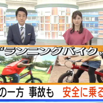 NHK関西が検証!ランニングバイク選びで親が気を付けたい3つのポイント!|へんしんバイク