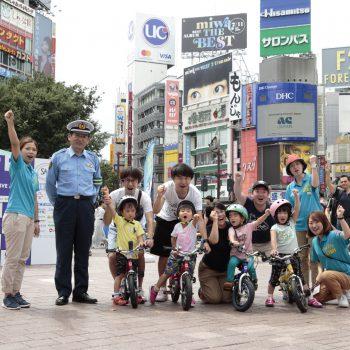 あの渋谷ハチ公前で3歳児がパパ、ママと一緒に自転車デビュー!|へんしんバイク