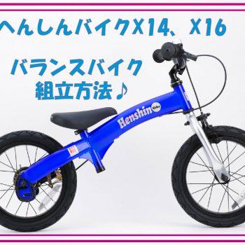 へんしんバイク X14、X16のバランスバイク組み立て方法【★画像あり】