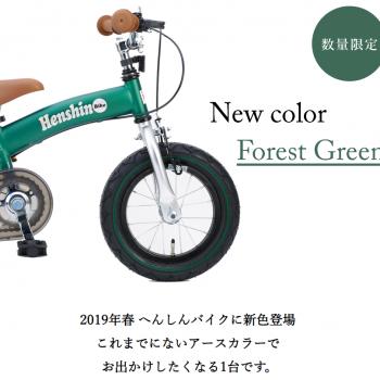 【限定1000台!】新カラーがお洒落ママパパに大人気!~へんしんバイク~