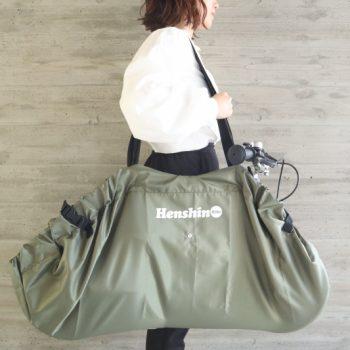 """【公式】へんしんバイク持ち運び専用""""おでかけバッグ""""が新発売!"""